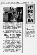 20030208_chugoku-np