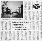 200302_ongakujin