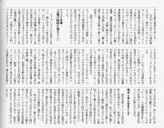 200304_hougaku_p040