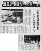 20040331_wakayama-np