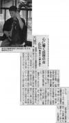 20040401_osaka-nichi-nichi-np