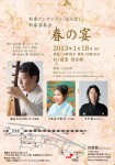 20130118_kangeikan