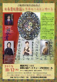 20151012和歌の浦 日本書紀歌謡レクチャー&コンサート