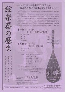 サイガバレエ絃楽器の歴史