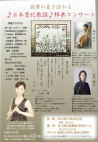 日本書記歌謡