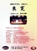 Ryokan_DVD