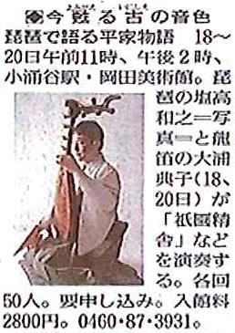 20150908_読売新聞シティライフ