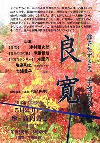 new-ryokan2014
