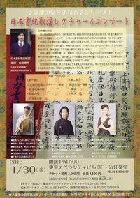nihonshoki-ohmi1