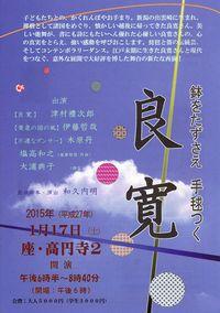 ryokan2015